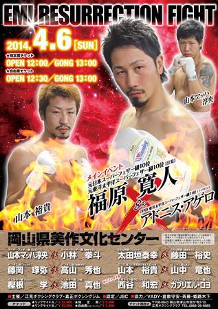 江見ボクシングクラブポスター_01